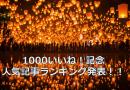 【1000いいね!記念】これまでの人気記事ランキング5選+α