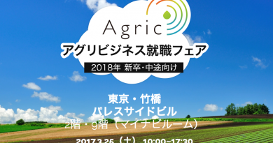 農業界で働きたいなら参加必須!日本農業をけん引する農業法人と直接話せるイベント「Agric2018」