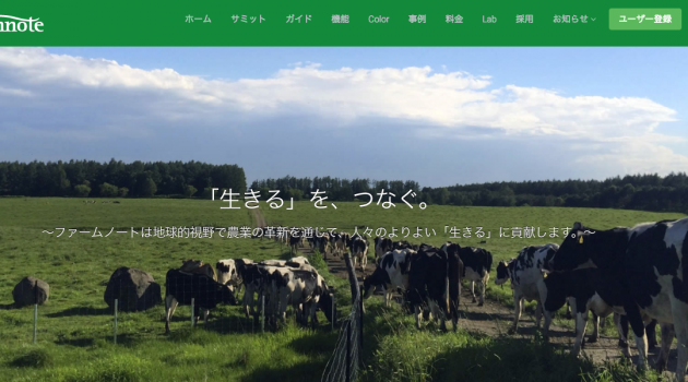 クラウド牛群管理スタートアップのファームノートがJA全農などから5億円の資金調達