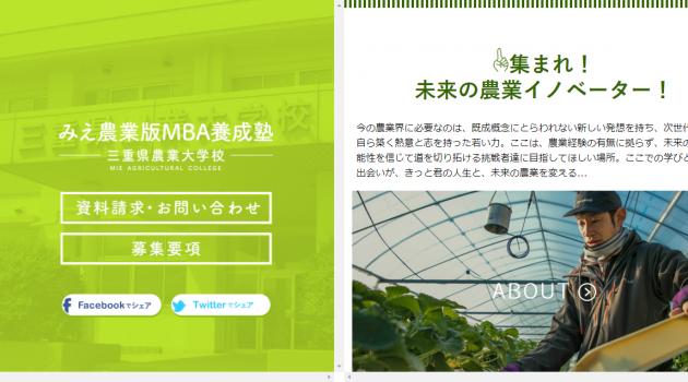 雇用型インターンシップを中核とする「みえ農業版MBA養成塾」 公式サイト、オープン!