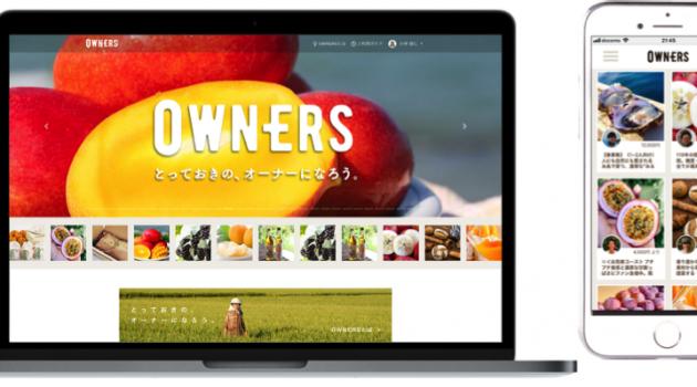 収穫・販売の逆転に挑戦!オーナー制度プラットフォーム「OWNERS」がリニューアル!